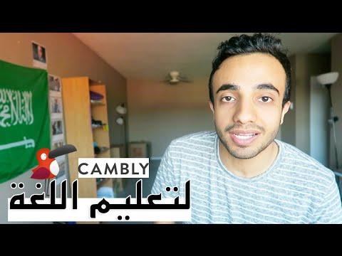 ����� ���� ����� �� ����� ����� ���������� - Cambly