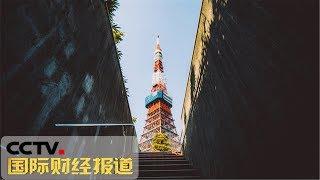 [国际财经报道] 秋分日东京塔下举办秋刀鱼节   CCTV财经