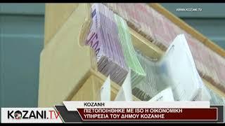 Πιστοποίηση ISO διαθέτει η Οικονομική Υπηρεσία του Δήμου Κοζάνης