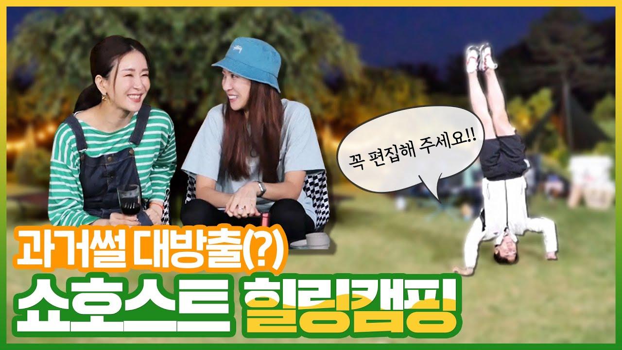 EP59–쇼쇼의힐링캠핑햇살정원/정원캠핑/홈핑/글램핑/휴가