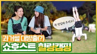 EP59–쇼쇼의힐링캠핑햇살정원/정원캠핑/홈핑/글…