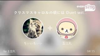 Singer : 五郎丸 Title : クリスマスキャロルの頃には Duet with 広瀬香...