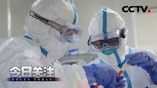《今日关注》 20200206 积极救治 理性防护 以科学之力阻击病毒!| CCTV中文国际