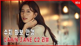 [수지 안경]카린 제인(Jane) c2 원형 안경테-2019년 드라마 배가본드 수지 착용 예정 이래요~