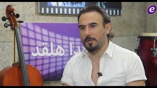 باسم مغنية: لن أقدم مشاهد جنسية لهذا السبب وداليدا خليل أكثر احترافاً من ياسمين صبري