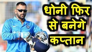 धोनी फिर से बनेंगे कप्तान, BCCI का बड़ा बयान