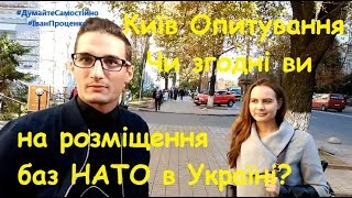 Київ Чи згодні ви на розміщення баз НАТО в Україні соц опитування Іван Проценко
