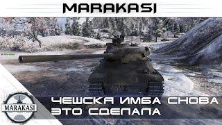 Чешскя имба снова это сделала World of Tanks
