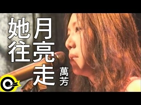 萬芳 Wan Fang【她往月亮走 She's heading for the moon】Official Music Video