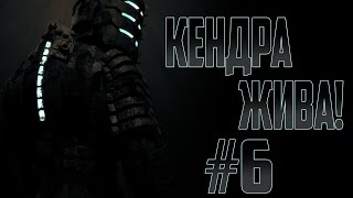 Dead Space | Кендра Жива #6