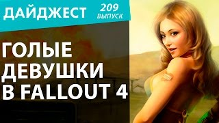 Голые девушки в Fallout 4. Новостной дайджест 209