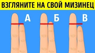 Форма Вашего Пальца Определяет Тип Личности и Риски Для Здоровья