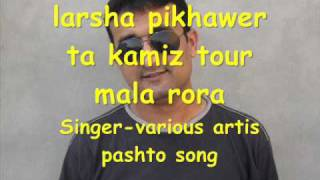 larsha pikhawer ta kamiz tour by shahid kamal pashto song