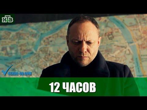 12 часов (2019) фильм криминальный детектив на канале НТВ - анонс
