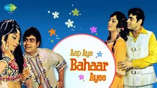 Mujhe Teri Mohabbat Ka Sahara (Revival) - Lata Mangeshkar - Mohd Rafi - Aap Aye Bahar Ayee [1971]