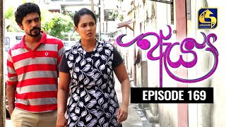 Aeya Episode 169 || ''ඇය ''  ||  11th August 2020 Thumbnail
