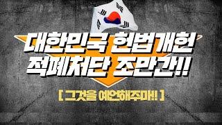 한국이 바뀐다! 대한민국 헌법개헌, 적폐차단 모든 개혁들 조만간!! (산신무당TV,SBS,유명한무당,유명한점…