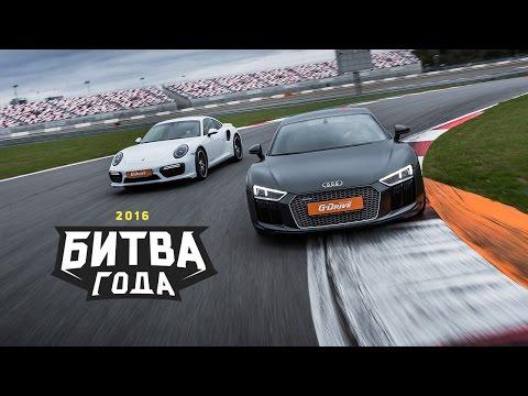 Porsche 911 Turbo S против Audi R8 V10 plus: Битва года