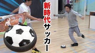 新時代のサッカーは室内だしボールを使わないだと!?