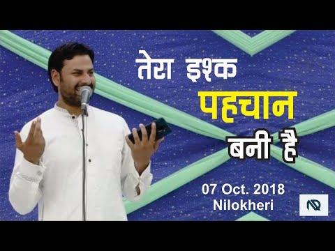 """ Tera Ishq Pehchaan Bani Ae "" || Rev. Lucky Noor Ji Vichar || 07 Oct. 2018 || Nilokheri"