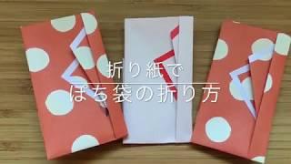 折り紙でぽち袋の折り方 thumbnail