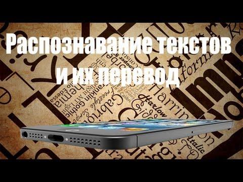Alex Gech : Распознать текст на iPhone и перевести