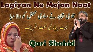 Lagiyan Ne Mojan | Qari Shahid Mahmood Qadri | New Beautiful Naats 2017/2018