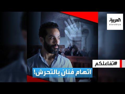 تفاعلكم : فضيحة فنان مصري! تحرش وحاول اغتصاب 7 فتيات!