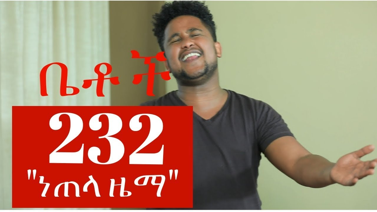 "Betoch - ""ነጠላ ዜማ"" Comedy Ethiopian Series Drama Episode 232"