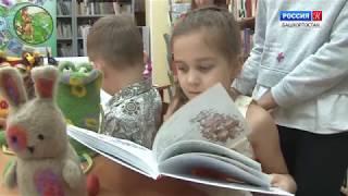 90 лет Центральной детской городской библиотеке им. Ш. Худайбердина