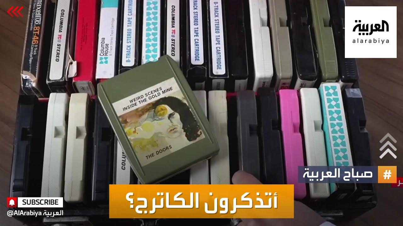 صباح العربية | تقنيات من الذاكرة!  - نشر قبل 4 ساعة