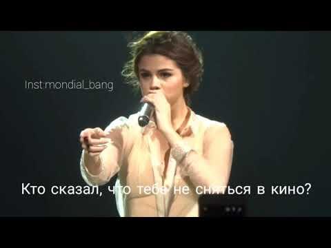 Отрывок, который должен услышать каждый 😻 Selena Gomez - Who says? Рус.Суб.