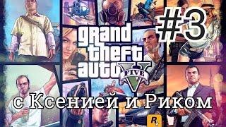 Grand Theft Auto V online - серия #3 - Стриптиз бар и буйная женщина