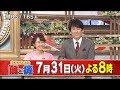 『教えてもらう前と後』7/31(火) 唐橋ユミが大相撲を解説!!