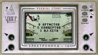 ЭЛЕКТРОНИКА 16