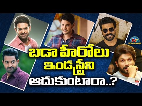 Mahesh Babu | Jr NTR | Ram Charan | Prabhas | Allu Arjun | Tollywood Heroes | NTV ENT