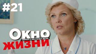 Окно жизни Сезон 2 Серия 21   Мелодрама   Сериал о врачах