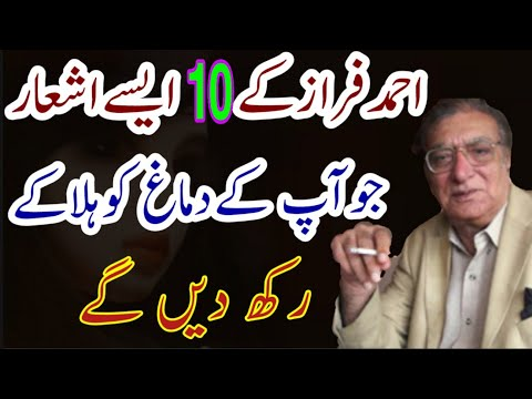 Ahmad Faraz Two Lines Poetry||Best Sad Poetry||Urdu/Hindi Sad Poetry||Urdu Poetry Point||Sad Shayari