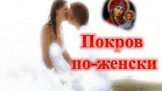 Заговоры на Покров на замужество