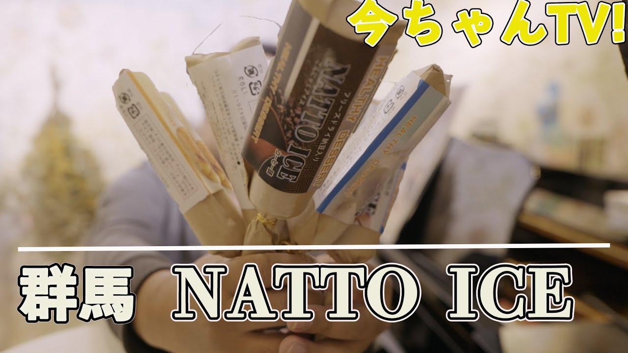 『今ちゃんTV!』 147回 群馬の「コンニャク納豆アイス」