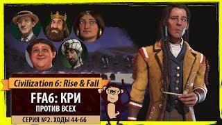 Кри против всех! Серия №2: Будет ататай (Ходы 44-66). Civilization VI: Rise & Fall