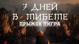 Семь дней в Тибете. Прыжок тигра.(Видео дневник похода по горам Тибета. В программе: хитрые китайцы, высоченные горы, быстрые реки, бамбуковые..., 2016-05-06T09:00:01.000Z)
