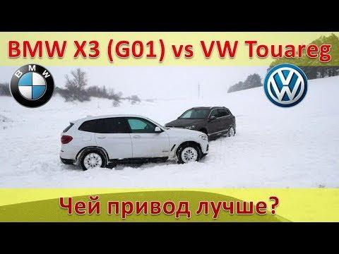 Битва полных приводов! BMW X3 2018 против Volkswagen Touareg