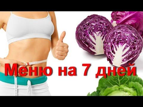 Капустная диета для похудения | Капустная диета на 7 дней