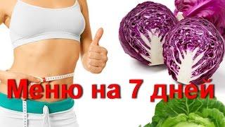 Капустная диета для похудения | Капустная диета на 7 дней | #капустнаядиета #edblack