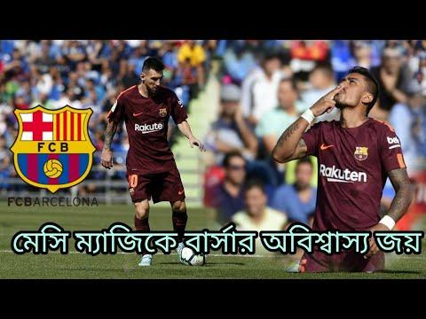 মেসির জাদুতে আরো একটি জয়!!! লা লিগাই দুর্দান্ত বার্সেলোনা | Barcelona vs Getafe 2-1 | La liga