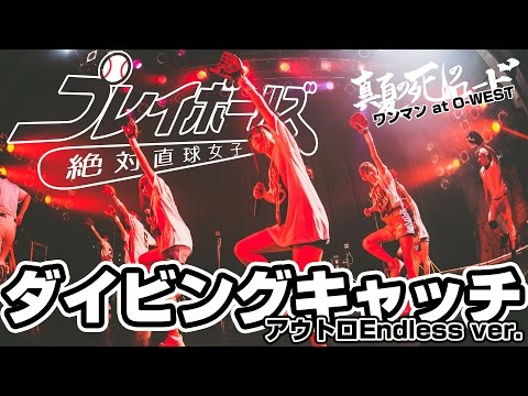 """2016.11.23 out!! 絶対直球女子!プレイボールズ """"1st Anniversary Special ONE MAN LIVE at 渋谷WWW"""" 収録曲 01 絶対直球少女隊 02 内野でも外野でもいい球場へ."""
