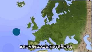European Initiative for Basic Income (Chinese subtitles)