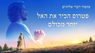 מזמור דברי אלוהים | 'פטרוס הכיר את האל יותר מכולם'
