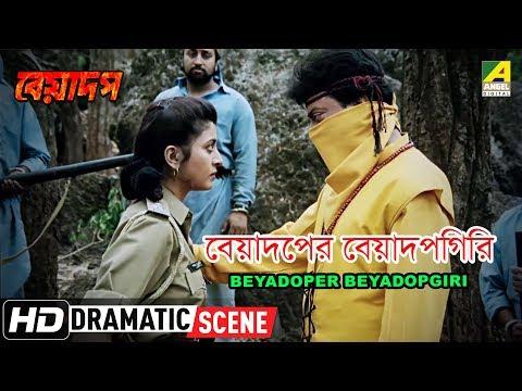 Beyadoper Beyadopgiri | Dramatic Scene | Chiranjit | Debashree Roy